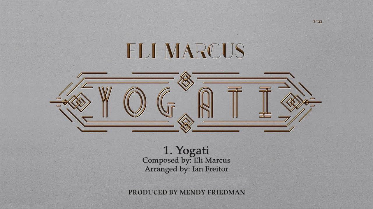 Yogati - Eli Marcus - Album Sampler   יגעתי - אלי מרקוס - דוגמת האלבום