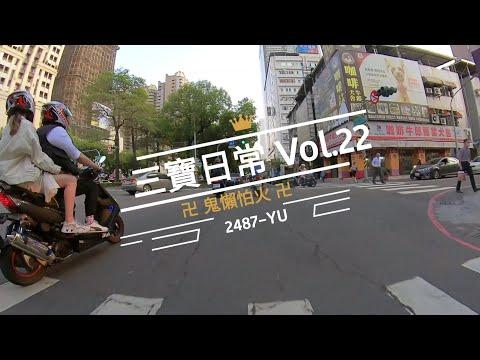 三寶日常 Vol.22 我!我愛夏天!