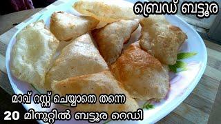 Bread batura/battoora  എളുപ്പത്തിൽ ബ്രെഡ് ബട്ടൂര Battura recipe in malayalam.  Bread recipes instant