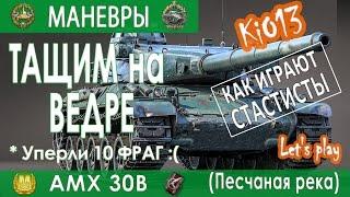 AMX 30b - Ведро тащит (Редли, Мастер, 9 фрагов, Коса Смерти) Как играют статисты World of Tanks #WoT
