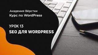 Курс по WordPress | Урок 13 SEO для WordPress | Академия вёрстки