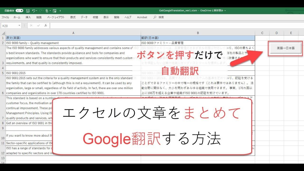 エクセル 翻訳
