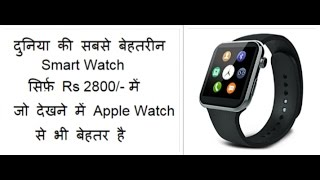 unboxing व ड य द न य क सबस मशह र और सस त a9 smart watch ज द खन म apple watch स भ ब हतर