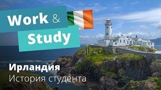 видео Самый простой способ получить работу за границей: work and study Ireland