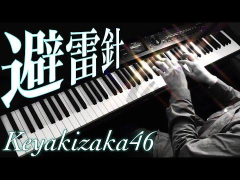 避雷針 / 欅坂46 (ピアノ・ソロ) Presso