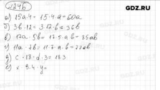 № 246 - Математика 5 класс Зубарева