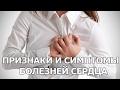Признаки и симптомы болезней сердца и сосудов