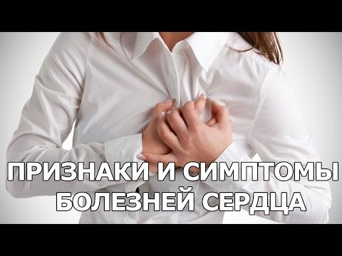 видео: Признаки и симптомы болезней сердца и сосудов