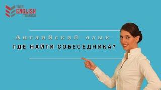 Как найти собеседника для практики? Сайты. Английский язык. Уроки и курсы английского.(Бесплатные уроки: www.irina-kolosova.com ------------------------------------------------------------------------- Практиковать разговорный язык можно..., 2016-09-02T22:22:56.000Z)