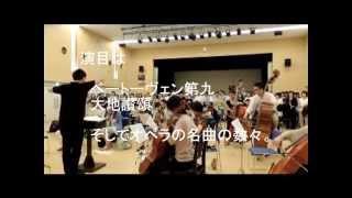 夏祭クラシックス2014 CM動画