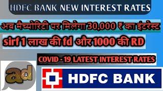 HDFC BANK Interest Rates 2020 I HDFC Bank FD Interest Rates 2020 I HDFC Bank RD Interest Rates 2020