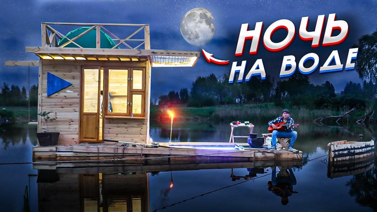 НОЧЬ НА ВОДЕ - ПЛАВАЮЩИЙ ДОМ - 6 ч - 24 часа в доме на воде