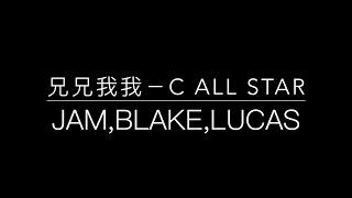 兄兄我我 - CallStar Cover By Jam,Blake,Lucas