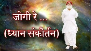 Jogi Re Dhyan Sankirtan ( जोगी रे ... ध्यान संकीर्तन ) | Sant Shri Asaramji Bapu