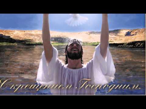 Крещение Господне!  HD-видео