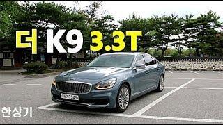 기아 더 K9 3.3T AWD 시승기(2019 Kia K900 3.3T AWD Test drive) - 2018.05.03