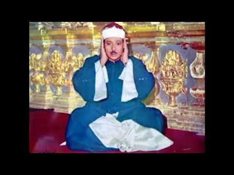 القرآن سورة ياسين    عبد الباسط عبد الصمد/Coran Sourate Yassine Abdelbasset Abdessamad