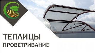 Система автоматического проветривания теплиц(, 2016-07-24T03:40:20.000Z)