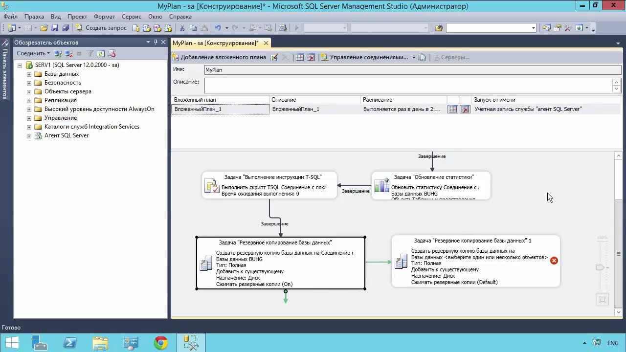 1с план обслуживания ms sql установка 1с 7.7 на windows 2003
