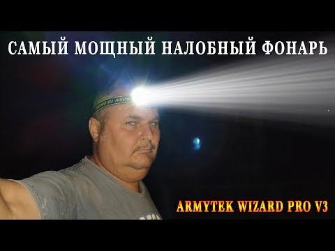 Самый мощный налобный фонарь Armytek Wizard Pro v3