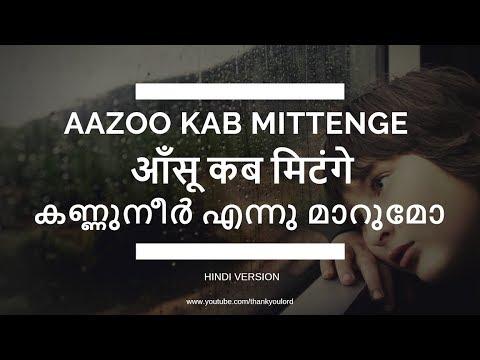 Aazoo Kab Mittenge | आँसू कब मिटंगे | Kannuneer Ennu Maarumo - Hindi Version