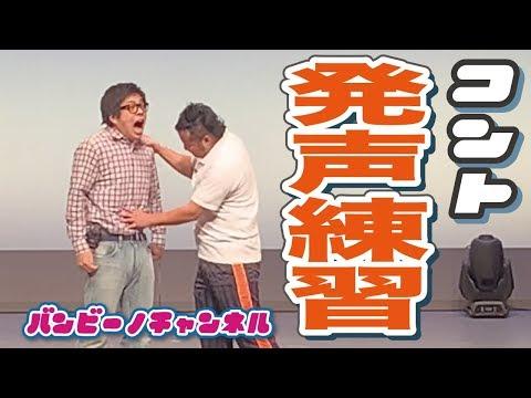 【公式】バンビーノ コント『発声練習』