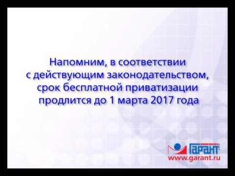 Срок бесплатной приватизации жилья продлят для детей-сирот. 20.01.2017