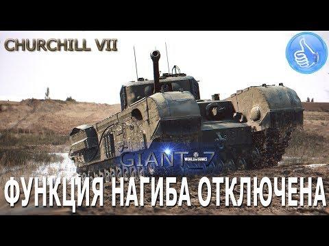 Churchill VII - ГАЙД