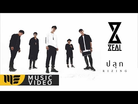 ปลุก (RIZING) - ZEAL [Official MV]
