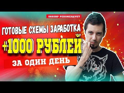 ГОТОВЫЕ СХЕМЫ ЗАРАБОТКА ОТ 1000 РУБЛЕЙ В ДЕНЬ