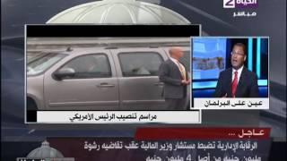 عاجل.. بالفيديو.. الرقابة الإدارية: تضبط مستشار وزير المالية بمليون جنيه رشوة