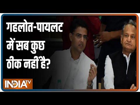 Rajasthan: क्या गहलोत-पायलट