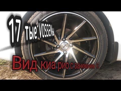 Киа рио 4 на 17 тых дисках / Про летние и зимние колёса