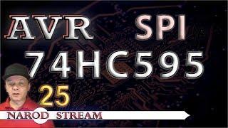 Программирование МК AVR. УРОК 25. SPI. Подключаем сдвиговый регистр 74HC595