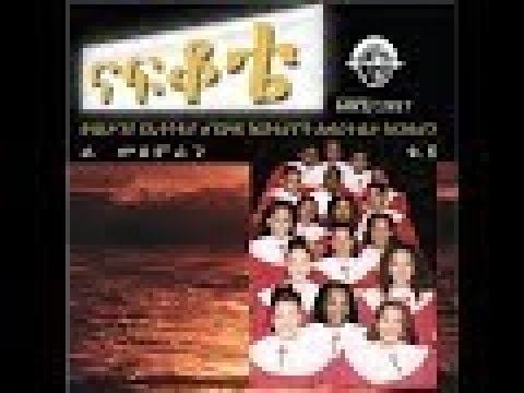 """Download አልፋና ዖሜጋ"""" Alpha & Omegs- ECFCUK Choir London❤"""