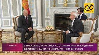 Президент Беларуси провёл встречу со старшим вице президентом Всемирного банка