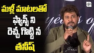 Tanish Press Meet On Occasion of Completing 10 Years In Tollywood | Tollywood | Alo TV Channel