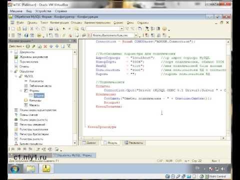 MySQL и 1С