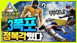 💥 3폭포 정복각 떳다-!! 💥ㅣ아크 언오피셜 PVP서버 32화