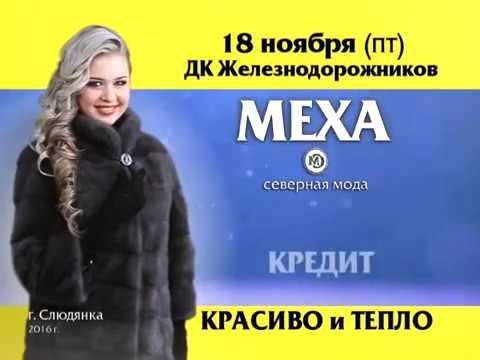 Северная мода 18 ноября в ДК Железнодорожников г. Слюдянка