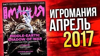 Игромания - Апрель 2017 (Shadow of War, For Honor, The Legend Of Zelda)