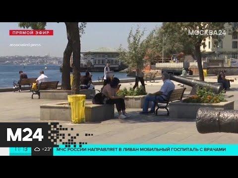 В Турции после открытия границ выросло число заражений коронавирусом - Москва 24