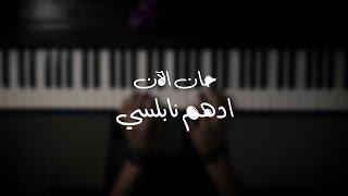 موسيقى بيانو - حان الآن (أدهم نابلسي) - عزف علي الدوخي