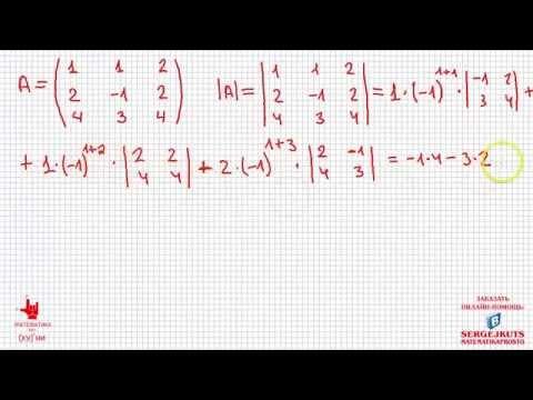 Как высчитать матрицу