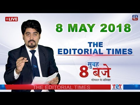 The Hindu | The Editorial Times | 08th May 2018 | Newspaper | UPSC | RRB | SSC | Bank