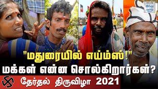 pm-modi-speech-about-aiims-madurai-people-opinion-tn-election-2021-madurai-hindu-tamil-thisai