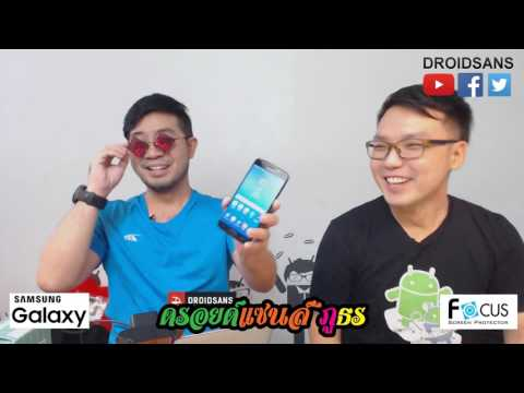 ดรอยแซนส์ภูธร : ลอง Galaxy J7 Pro มันน่าโดนยู่บ่ - วันที่ 14 Jul 2017