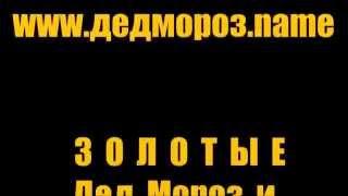 Заказ деда мороза нижний новгород(, 2015-11-05T14:15:20.000Z)