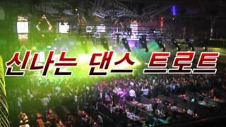 30/40/50/대가 좋아하는 신나는 댄스 트로트4집 NON-STOP REMIX