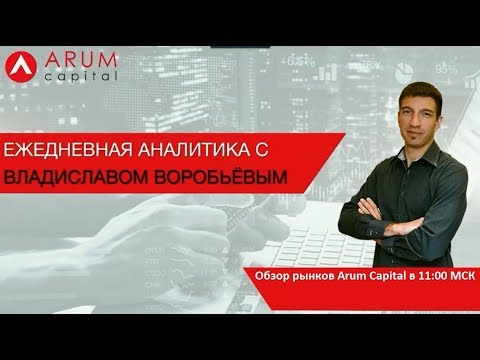 Владислав Воробьев. Обзор рынков Arum Capital 2 ноября 2018 г.